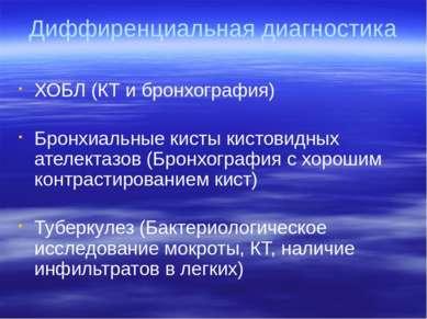 Диффиренциальная диагностика ХОБЛ (КТ и бронхография) Бронхиальные кисты кист...