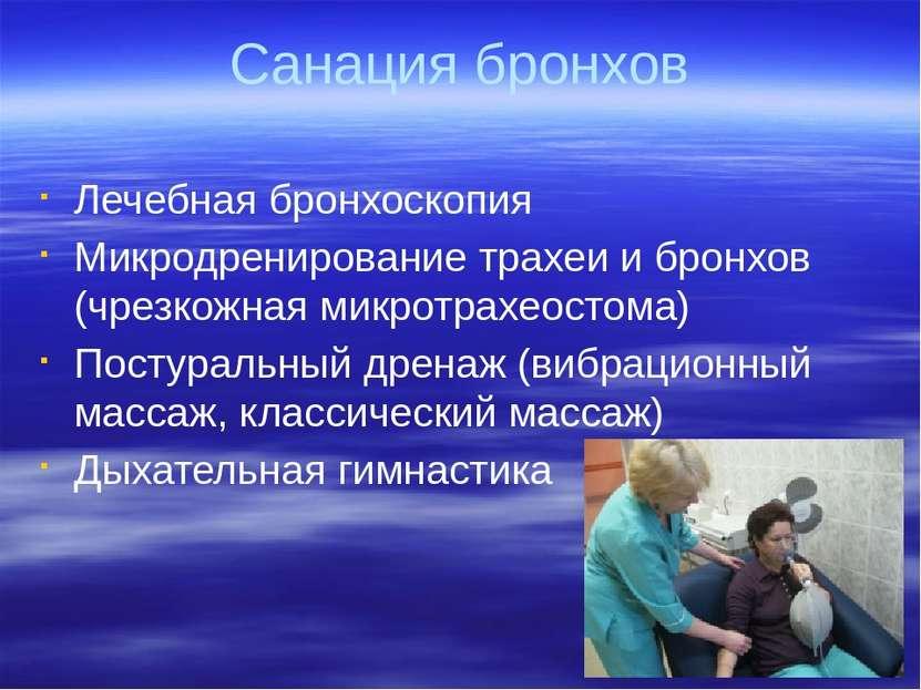 Санация бронхов Лечебная бронхоскопия Микродренирование трахеи и бронхов (чре...