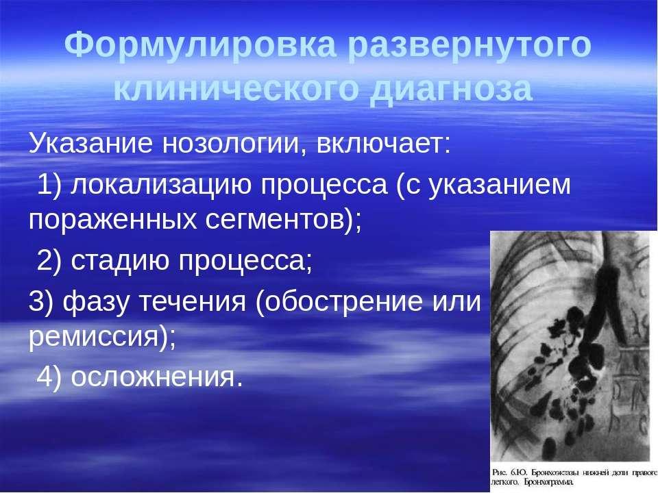 Формулировка развернутого клинического диагноза Указание нозологии, включает:...
