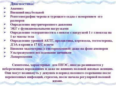 Диагностика: Анамнез Внешний вид больной Рентгенография черепа и турецкого се...