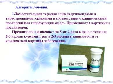 Алгоритм лечения. Заместительная терапия глюкокортикоидами и тиреотропными го...