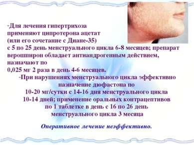 Для лечения гипертрихоза применяют ципротерона ацетат (или его сочетание с Ди...