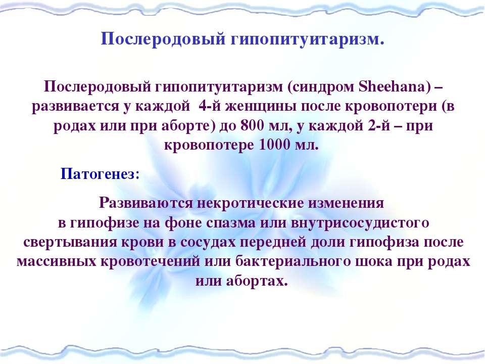 Послеродовый гипопитуитаризм. Послеродовый гипопитуитаризм (синдром Sheehana)...