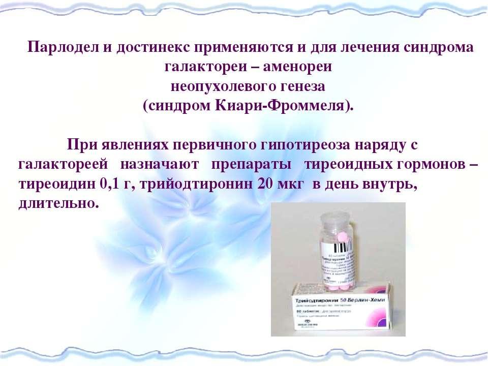 Парлодел и достинекс применяются и для лечения синдрома галактореи – аменореи...