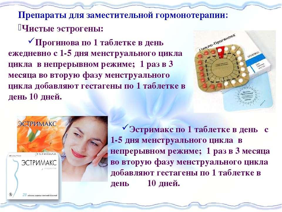Препараты для заместительной гормонотерапии Чистые эстрогены: Эстримакс по 1 ...