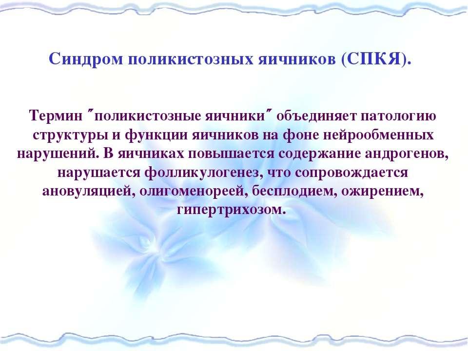 Синдром поликистозных яичников (СПКЯ). Термин поликистозные яичники объединяе...