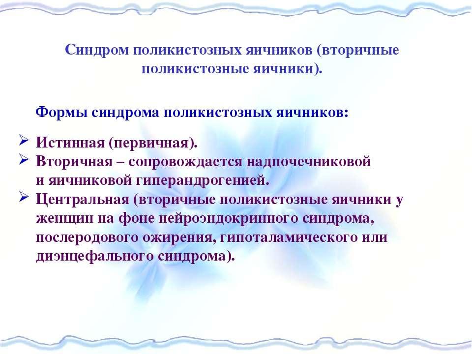 Синдром поликистозных яичников (вторичные поликистозные яичники). Формы синдр...