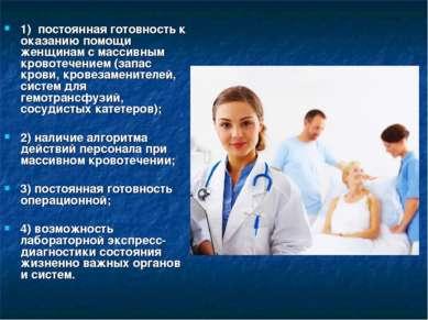 1) постоянная готовность к оказанию помощи женщинам с массивным кровотечение...