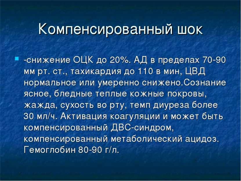 Компенсированный шок -снижение ОЦК до 20%. АД в пределах 70-90 мм рт. ст., та...