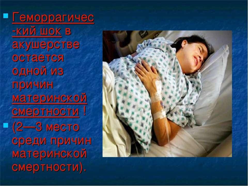Геморрагичес-кий шок в акушерстве остается одной из причин материнской смертн...