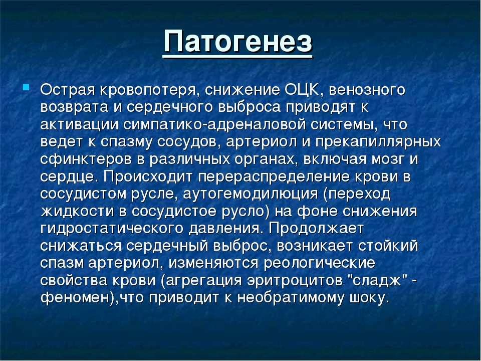 Патогенез Острая кровопотеря, снижение ОЦК, венозного возврата и сердечного в...