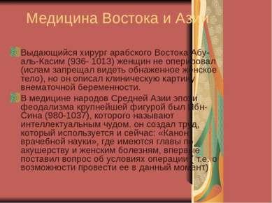 Медицина Востока и Азии Выдающийся хирург арабского Востока Абу-аль-Касим (93...