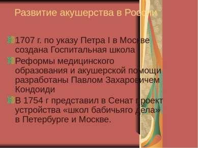 Развитие акушерства в России 1707 г. по указу Петра I в Москве создана Госпит...