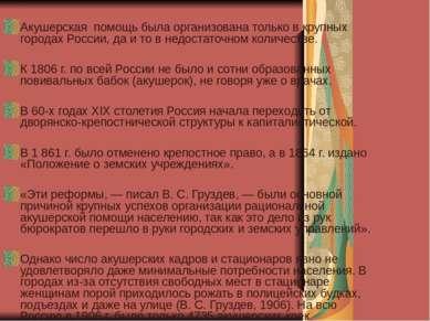 Акушерская помощь была организована только в крупных городах России, да и то ...