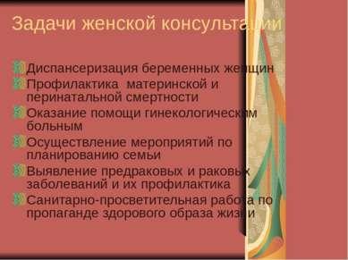 Задачи женской консультации Диспансеризация беременных женщин Профилактика ма...