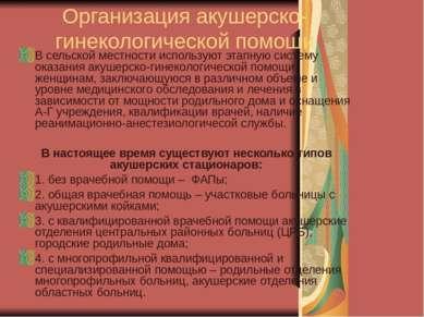 Организация акушерско-гинекологической помощи В сельской местности используют...