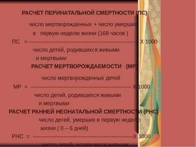 РАСЧЕТ ПЕРИНАТАЛЬНОЙ СМЕРТНОСТИ (ПС) число мертворожденных + число умерших в ...