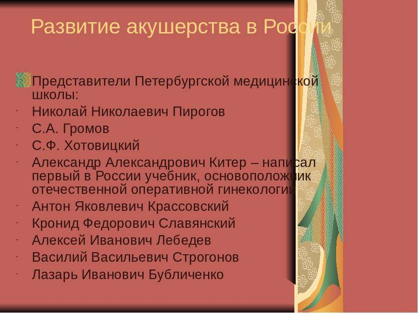 Развитие акушерства в России Представители Петербургской медицинской школы: Н...