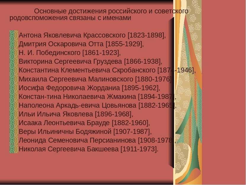 Основные достижения российского и советского родовспоможения связаны с именам...
