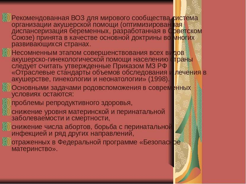 Рекомендованная ВОЗ для мирового сообщества система организации акушерской по...