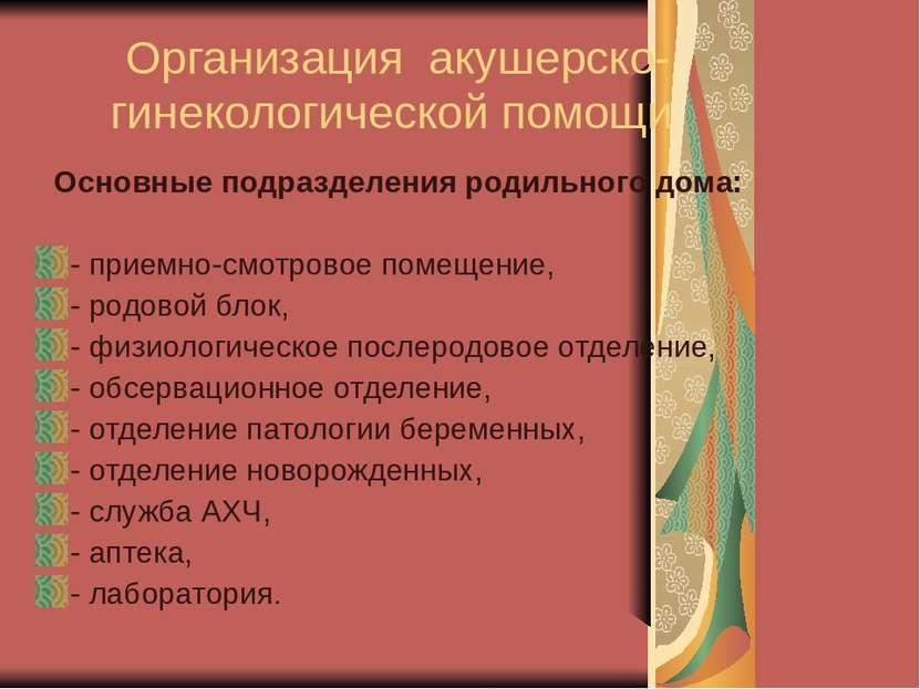 Организация акушерско-гинекологической помощи Основные подразделения родильно...