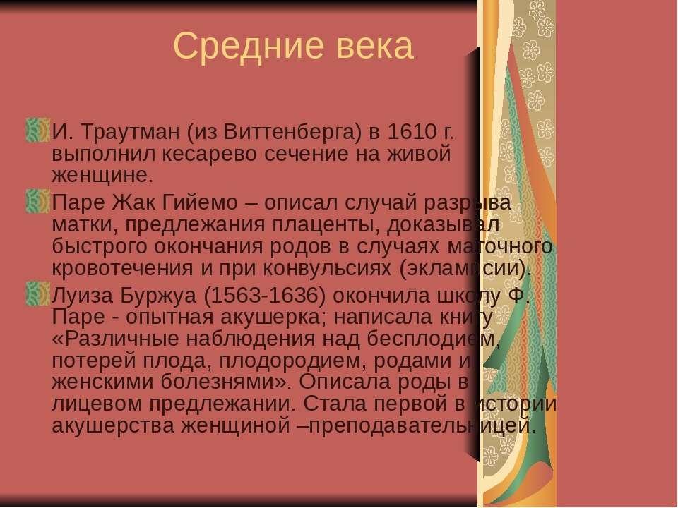 Средние века И. Траутман (из Виттенберга) в 1610 г. выполнил кесарево сечение...