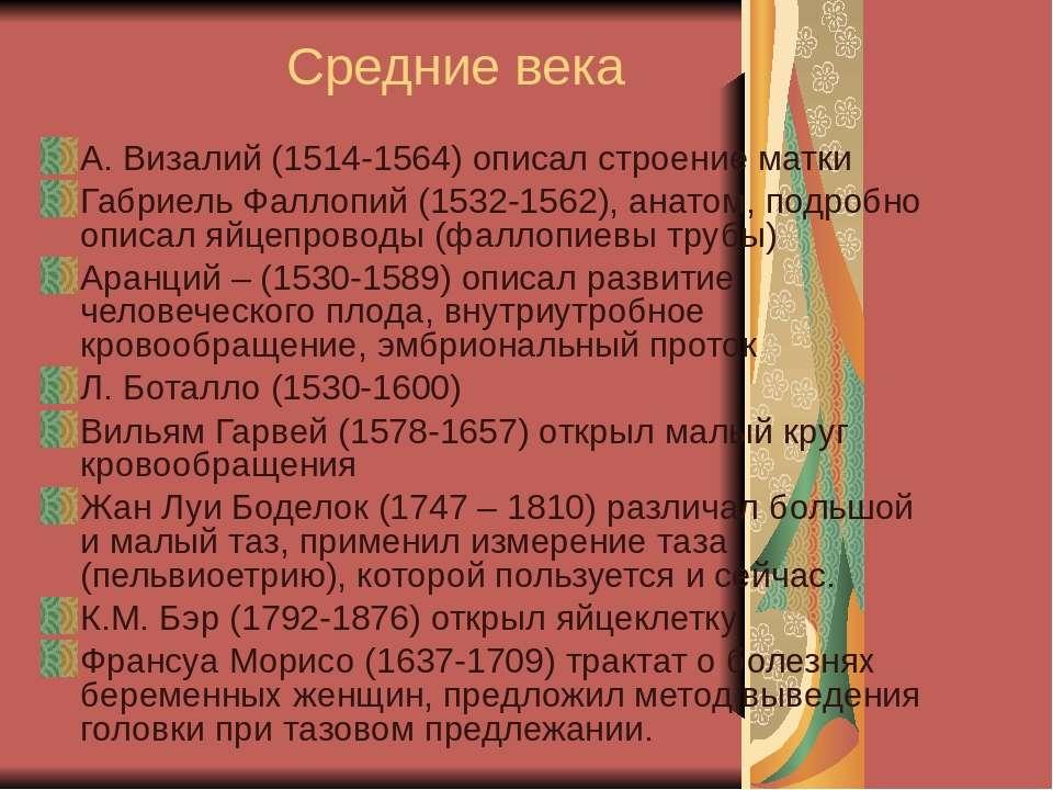 Средние века А. Визалий (1514-1564) описал строение матки Габриель Фаллопий (...