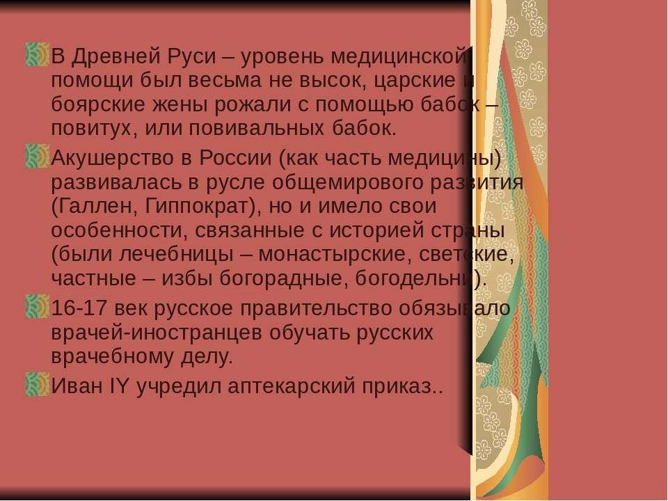 В Древней Руси – уровень медицинской помощи был весьма не высок, царские и бо...