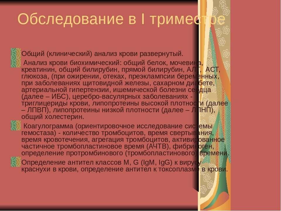 Обследование в I триместре Общий (клинический) анализ крови развернутый. Анал...