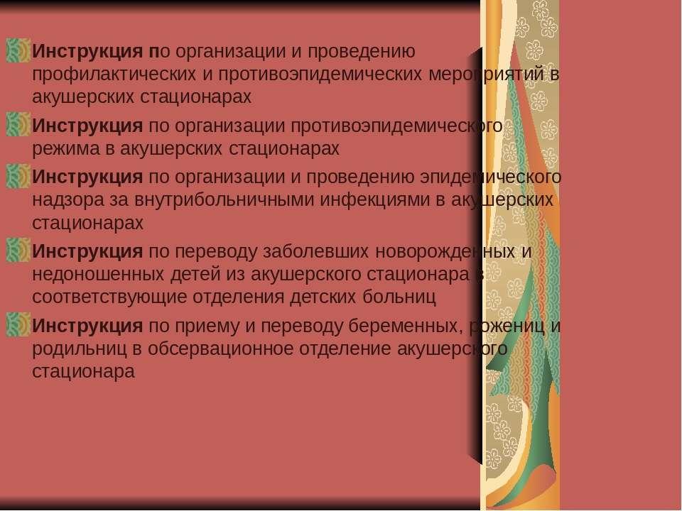 Инструкция по организации и проведению профилактических и противоэпидемически...