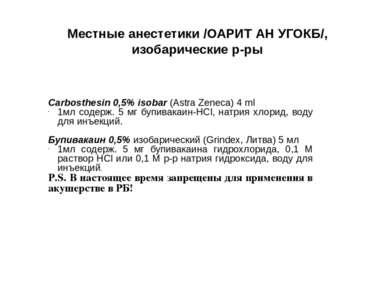 Местные анестетики /ОАРИТ АН УГОКБ/, изобарические р-ры Carbosthesin 0,5% iso...