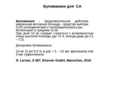 Бупивакаин для СА Бупивакаин - продолжительнoе действие, умеренная моторная б...