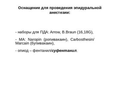 Оснащение для проведения эпидуральной анестезии: - наборы для ПДА: Arrow, B.B...