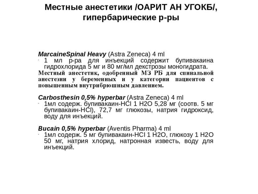 Местные анестетики /ОАРИТ АН УГОКБ/, гипербарические р-ры MarcaineSpinal Heav...