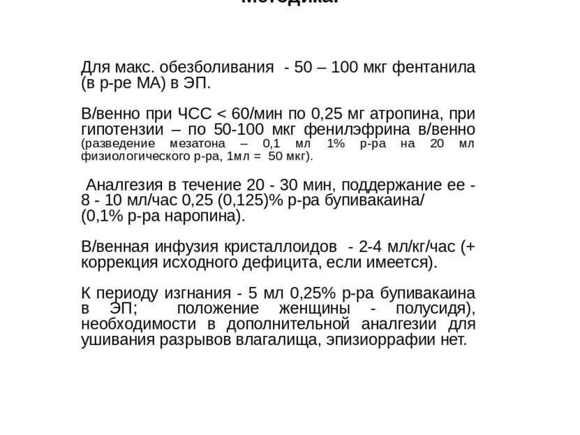 Методика: Для макс. обезболивания - 50 – 100 мкг фентанила (в р-ре МА) в ЭП. ...
