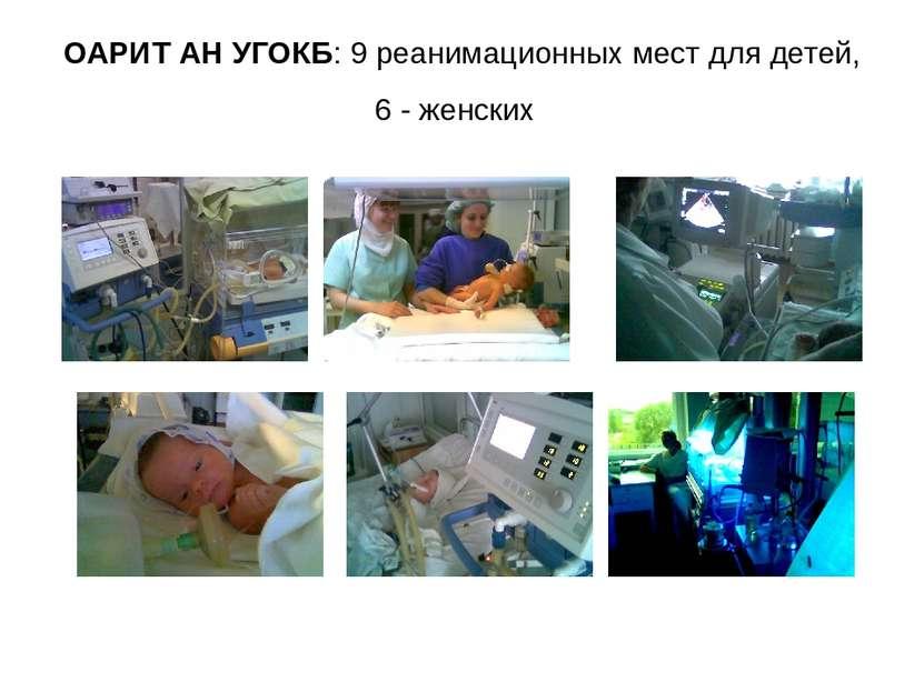 ОАРИТ АН УГОКБ: 9 реанимационных мест для детей, 6 - женских