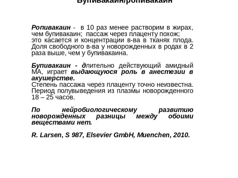 Бупивакаин/ропивакаин Ропивакаин - в 10 раз менее растворим в жирах, чем бупи...