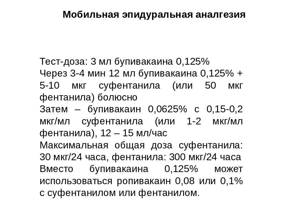 Мобильная эпидуральная аналгезия Тест-доза: 3 мл бупивакаина 0,125% Через 3-4...
