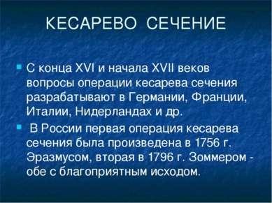 КЕСАРЕВО СЕЧЕНИЕ С конца XVI и начала XVII веков вопросы операции кесарева се...