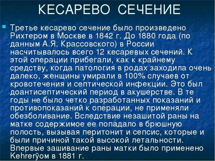 КЕСАРЕВО СЕЧЕНИЕ Третье кесарево сечение было произведено Рихтером в Москве в...