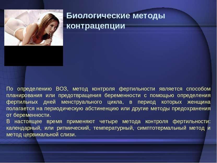 Биологические методы контрацепции По определению ВОЗ, метод контроля фертильн...