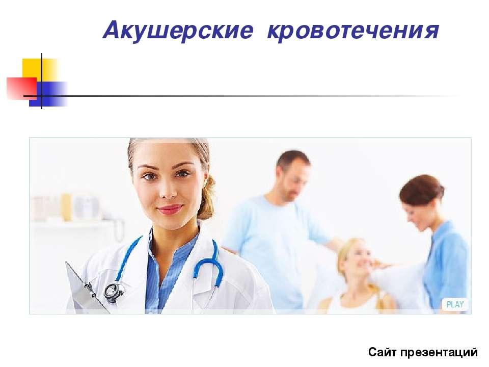 Акушерские кровотечения Сайт презентаций