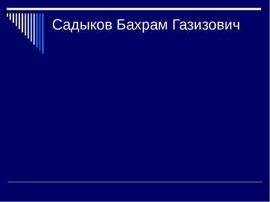 Садыков Бахрам Газизович