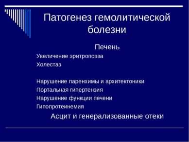 Патогенез гемолитической болезни Печень Увеличение эритропоэза Холестаз Наруш...