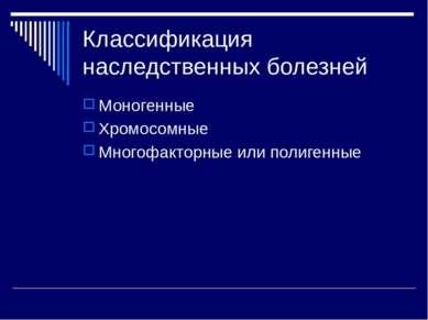 Классификация наследственных болезней Моногенные Хромосомные Многофакторные и...