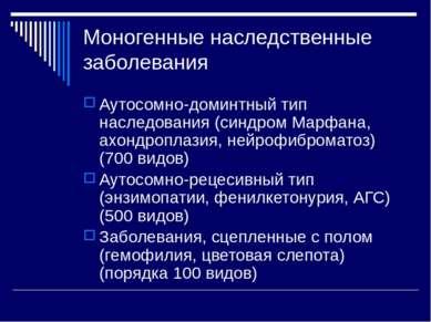 Моногенные наследственные заболевания Аутосомно-доминтный тип наследования (с...