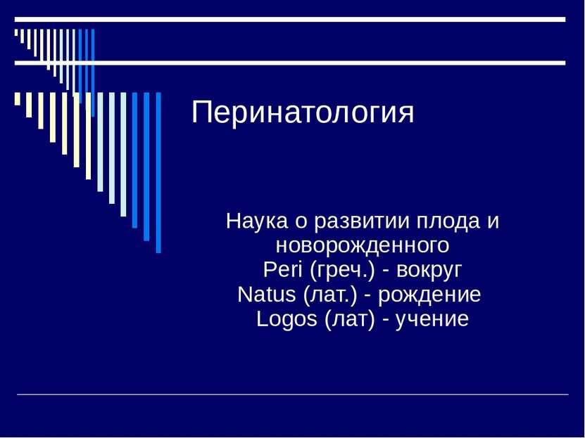 Перинатология Наука о развитии плода и новорожденного Peri (греч.) - вокруг N...