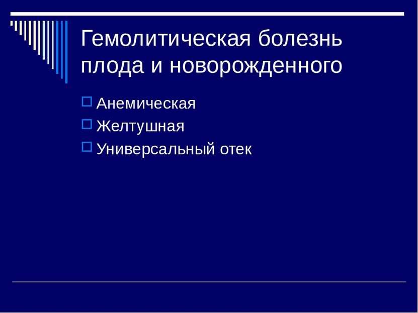 Гемолитическая болезнь плода и новорожденного Анемическая Желтушная Универсал...
