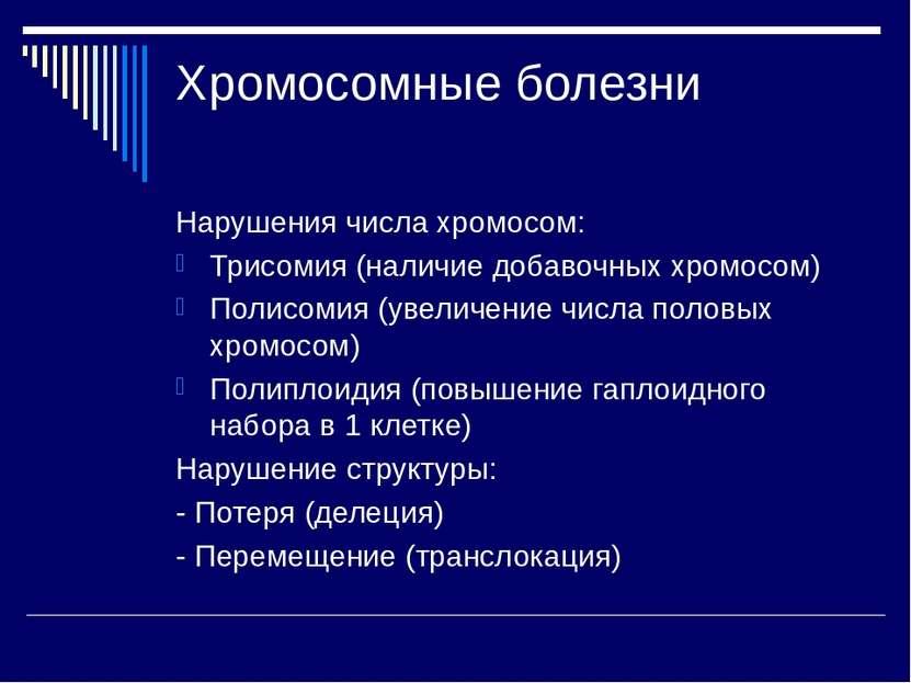 Хромосомные болезни Нарушения числа хромосом: Трисомия (наличие добавочных хр...