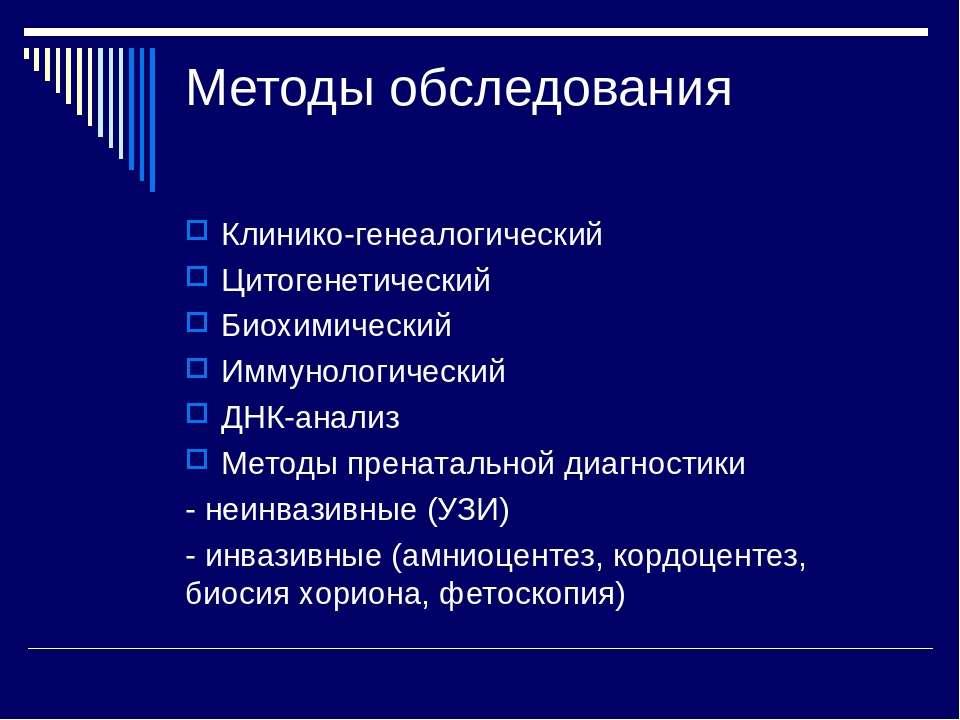 Методы обследования Клинико-генеалогический Цитогенетический Биохимический Им...